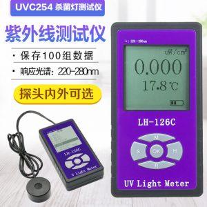 紫外线辐照计LH-126C功率计杀菌灯管强度测试仪UVC照度计254nm