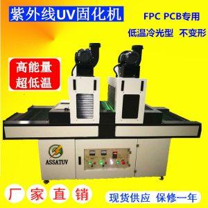 工厂直销紫外线UV固化机UV胶光固机UV油墨油漆快速固化设备UV炉