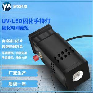 UVLED固化手持灯uvled固化灯UV紫外线光源专用手持灯快速固化