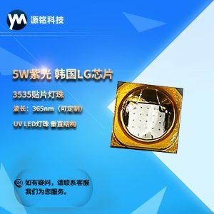 UVLED3-5W紫光韩国LG芯片3535贴片灯珠365nmuvled灯珠垂直结构
