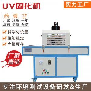 蓝盾uv固化机生产线加装紫外线uv干燥系统方案led隧道炉厂家定制