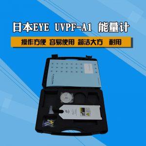 日本岩崎EYE紫外线能量检测仪UV灯照度光强测试仪UV能量计UVPF-A1