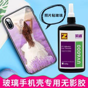 UV无影胶水钢化玻璃手机壳有机PC透明亚克力打印纸照片相纸专用