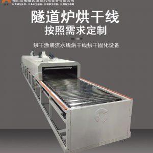 直销隧道炉高温老化炉链板烘干输送线高温隧道炉