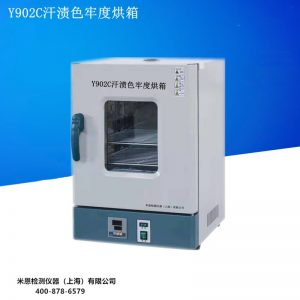 汗渍色牢度试验烘箱恒温干燥箱工业烤箱实验室烘箱恒温烘箱