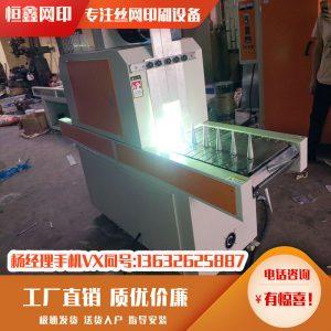 UV机,UV固化机,烘干机,平圆二用UV固化机,瓶子UV机。