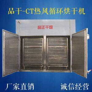 CT-C系列热风循环烘箱热风烘箱电加热烘箱化工厂工业烤箱烘箱