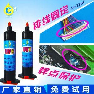 厂家直销电子排线焊点保护uv胶紫外线胶水uv固化胶水50g