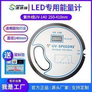 国产UV-140紫外线能量仪UV能量计UV固化印刷机能量检测仪焦耳计