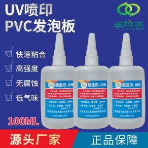 PVC发泡板雪弗板霓虹灯带专用胶水UV喷印安装胶水806胶水无腐蚀