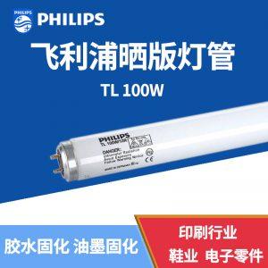 飞利浦TL100W/10R树脂版制版机灯管UVA固化无影胶水灯管