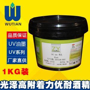 中益UVCPVCPETABSBOPPPSPPPE压克力UV塑料油墨亮光
