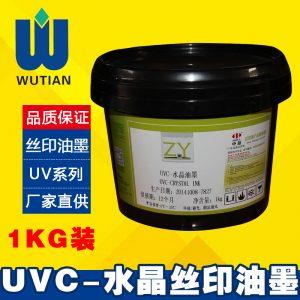 批发中益UVC水晶油墨UV丝印油墨适印金银卡纸1KG厂家正品