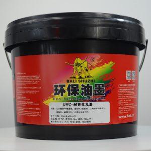 包装印刷油墨-UVC-耐黄变光油,UV丝印油墨,招聘全国代理商