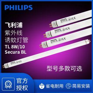飞利浦紫外线UVA诱蚊灭蝇灯管TL8WACTINICBL光敏胶UV固化8W灯管