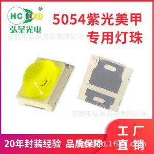 弘呈光电5054美甲固化365+395双波段UVLED凸灯珠大功率紫光1W