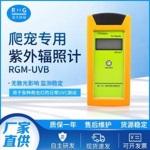 厂家直供RGM-UVB辐照计UVB检测仪爬虫爬宠用UVB测试仪