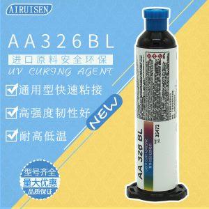 UV326BL胶水紫外线胶双重固化无影胶玻璃磁铁线圈紫外线UV固定胶