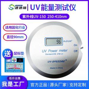 国产UV能量计UV能量检测仪UV150紫外能量测试仪固化机焦耳计