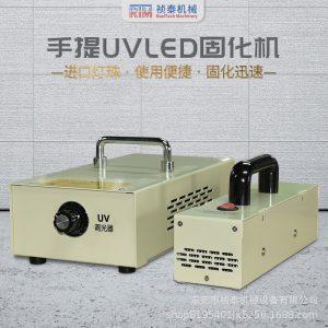 小型便携式手提LED固化机UV胶油漆墨硬化工业紫外线光固化灯