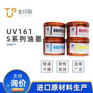 金印联杭华UV161S系列油墨固化速度快耐性优越适于高速印刷