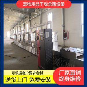 猫砂烘干设备隧道式猫砂干燥炉厂家供应猫砂微波干燥机