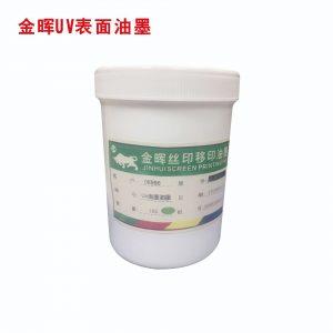 深圳金晖厂家供应UV面油墨超强附着力UV漆表面丝印PU喷漆面
