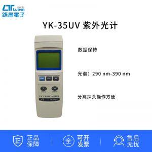 台湾路昌LutronYK-35UVUVA+UVB紫外线强度计紫外照度计