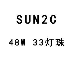 48W光疗灯SUN2C感应可垫手美甲器UVLED双光源美甲灯工厂直销