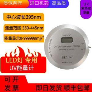 ZJIA致佳UVEnergymeter150能量计紫外线能量计焦耳计UV-150