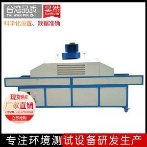 UV固化炉UV光固机UV机橱柜UV机紫外线光固机