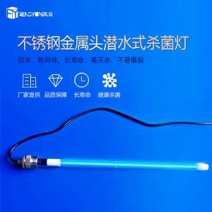 全潜式水处理紫外线消毒灯150w废气处理光解灯水下消毒杀菌uv灯管