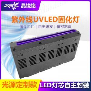 喷墨淋涂打印uvled固化灯设备uv固化风冷光源定制喷码烘干固化机