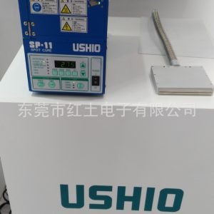 日本USHIOSP-11高强度UV光源紫外线固化机中国区总代理