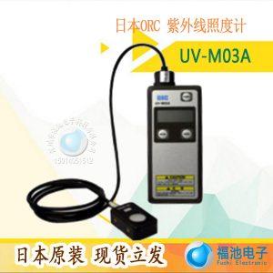供应日本原装ORC能量计UV-M03A紫外线便携照度计高精度辐射计现货