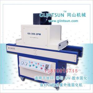 大功率双灯UV光固机低温外平面UV光固机立式UV机UV胶水光固化机