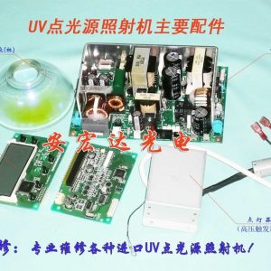 专业维修USHIO机器,SP-9点光源机器,UV固化机,紫外线照射机
