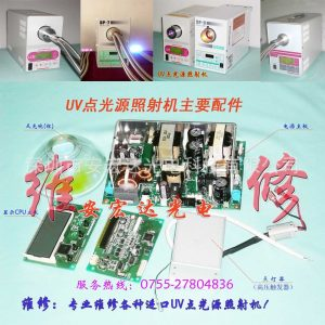 专业维修USHIO机器,SP-7/SP-9光源机,紫外线照射机,UV固化机
