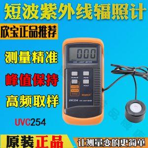 欣宝UVC254短波紫外辐照计光照度仪工业级辐照长度波长测量