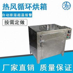 工业烘干箱不锈钢果蔬烘干WKH-7-C快速加热厂家直销