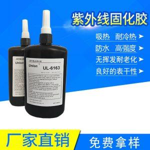 无影胶PSPCPVCABS塑料粘接UV胶UL-6163UV胶水