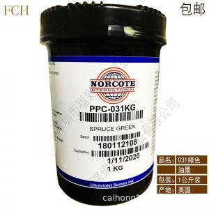 美国诺固PPC丝印UV油墨PS、PP、PE、PET、UV丝印油墨/包邮