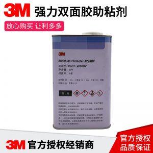 正品3M4298UV强力双面胶助粘剂汽车用固定胶带粘合剂胶水底涂剂