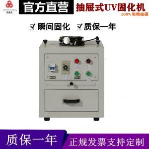智能计时抽屉式固化机烤箱紫外线光固机UV胶固化炉实验涌UV机