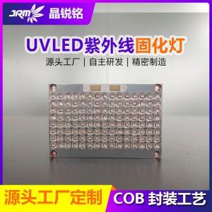 紫外线uvled模组uv固化灯现货定制油漆油墨丝印烘干固化设备