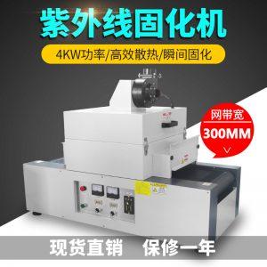 紫外线UV固化机UV照射机小型UV隧道炉uv胶油墨涂料UV光固化机