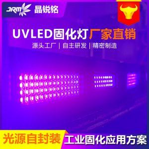 晶锐铭uvled固化灯光源无影胶定制打印固化机uv光紫外线固化设备