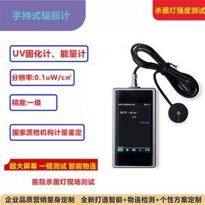 手持式紫外线测试仪器紫外辐照度222274nm消毒杀菌灯测试仪