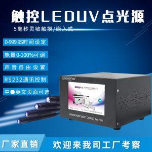 厂家现货UV点光源固化机led紫外线uv灯固化灯点胶uv设备光固机