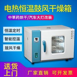 电热鼓风干燥箱烘箱工业恒温烤箱实验室真空烘干箱烘干机